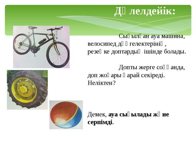 Сығылған ауа машина, велосипед дөңгелектерінің, резеңке доптардың ішінде б...