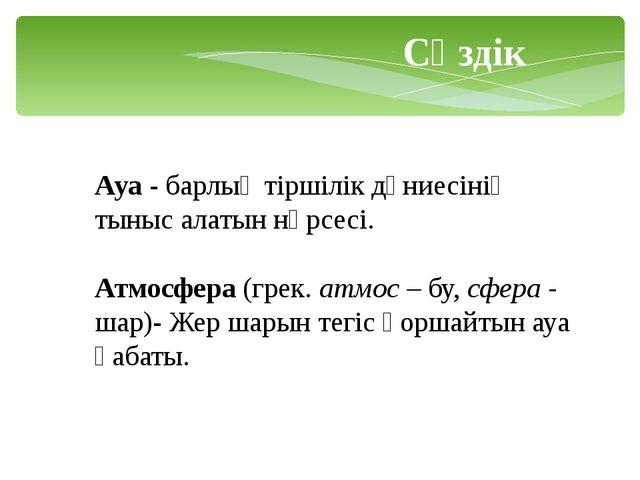 Ауа - барлық тіршілік дүниесінің тыныс алатын нәрсесі. Атмосфера (грек. атмо...