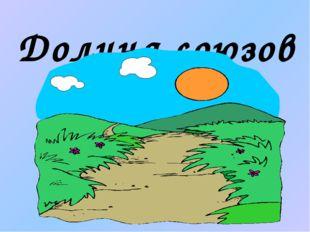 Долина союзов