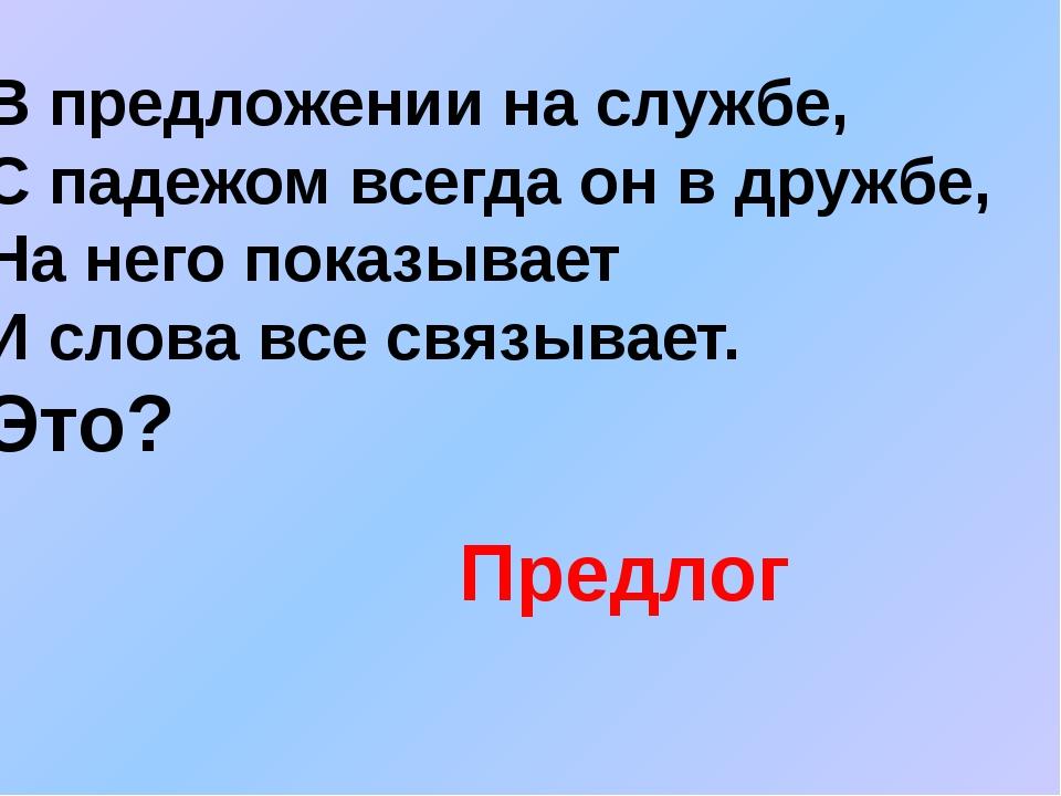 В предложении на службе, С падежом всегда он в дружбе, На него показывает И с...