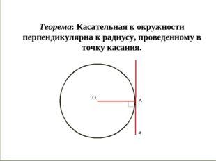 Теорема: Касательная к окружности перпендикулярна к радиусу, проведённому в т
