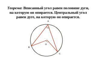 Теорема: Вписанный угол равен половине дуги, на которую он опирается. Централ