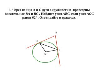 3. Через концы А и С дуги окружности в проведены касательные ВА и ВС . Найдит