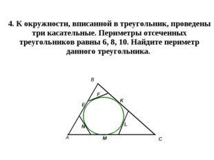 4. К окружности, вписанной втреугольник, проведены три касательные. Периметр