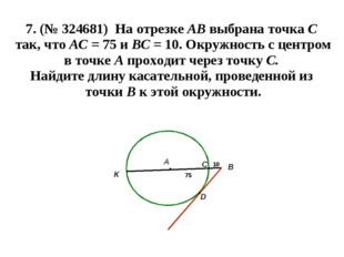 7. (№ 324681) На отрезке АВ выбрана точка С так, что АС = 75 и ВС = 10. Окруж