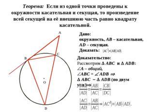 Теорема: Если из одной точки проведены к окружности касательная и секущая, т