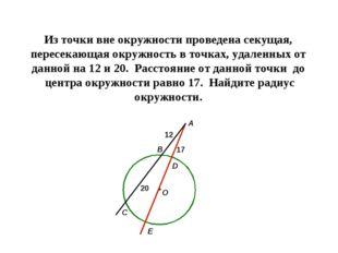 Из точки вне окружности проведена секущая, пересекающая окружность в точках,