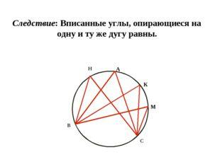 Следствие: Вписанные углы, опирающиеся на одну и ту же дугу равны.