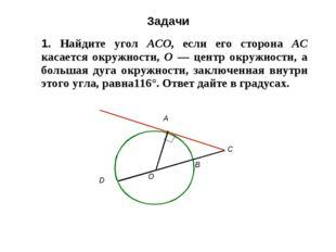 Задачи 1. Найдите угол АСО, если его сторона АС касается окружности, О — цен