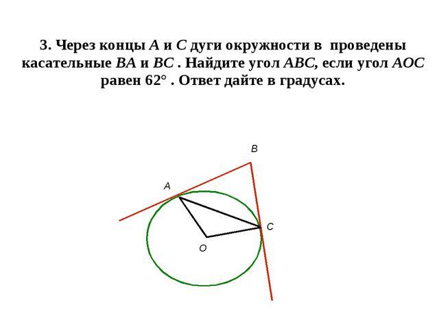 3. Через концы А и С дуги окружности в проведены касательные ВА и ВС . Найдит...