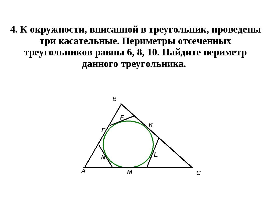 4. К окружности, вписанной втреугольник, проведены три касательные. Периметр...