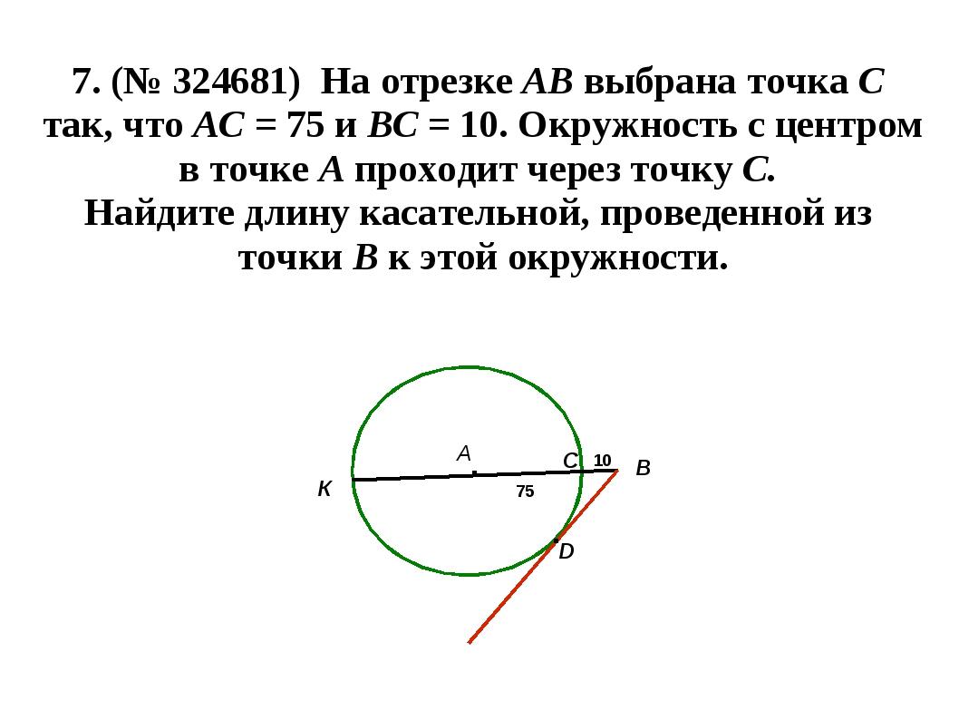7. (№ 324681) На отрезке АВ выбрана точка С так, что АС = 75 и ВС = 10. Окруж...