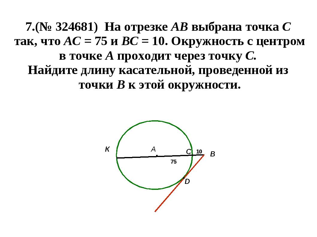 7.(№ 324681) На отрезке АВ выбрана точка С так, что АС = 75 и ВС = 10. Окружн...
