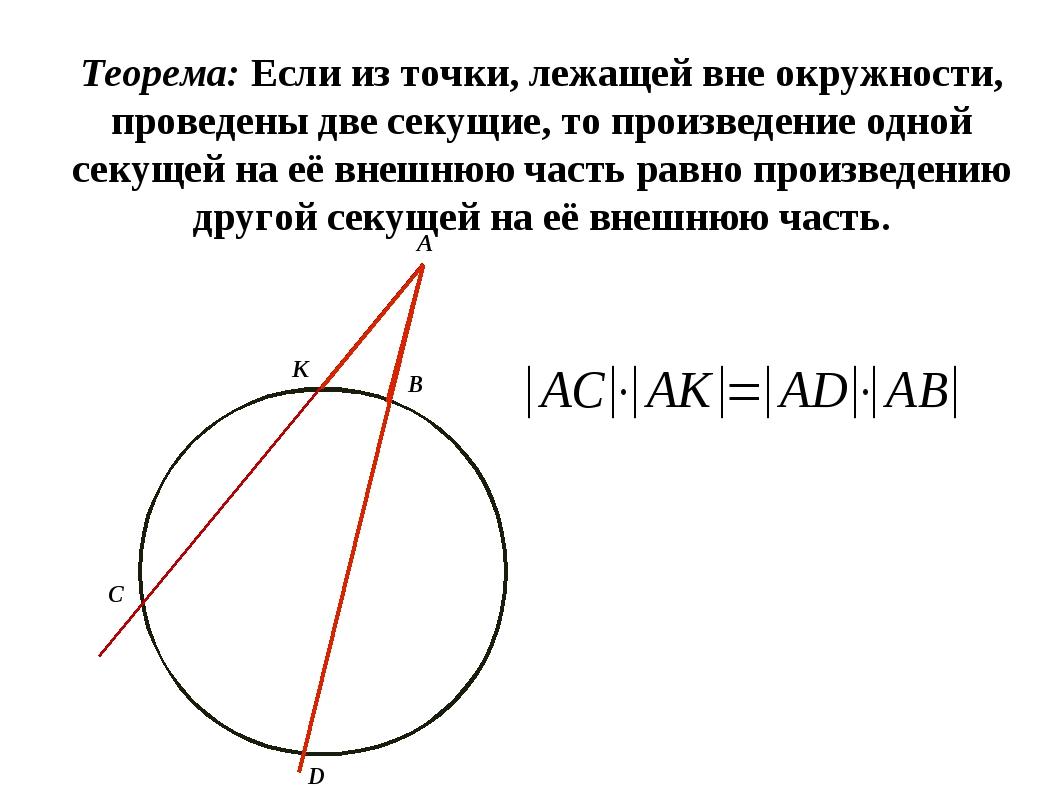 Теорема: Если из точки, лежащей вне окружности, проведены две секущие, то пр...