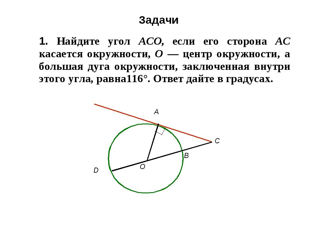 Задачи 1. Найдите угол АСО, если его сторона АС касается окружности, О — цен...