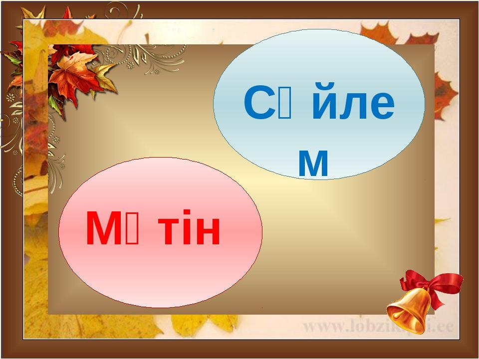Мәтін Сөйлем