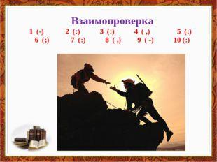 Взаимопроверка 1 (-) 2 (:) 3 (:) 4 ( ,) 5 (:) 6 (;) 7 (:) 8 ( ,) 9 ( -) 10 (:)