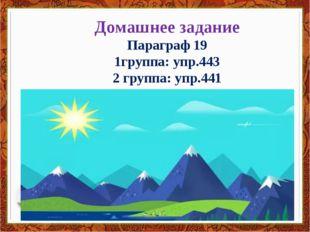 Домашнее задание Параграф 19 1группа: упр.443 2 группа: упр.441