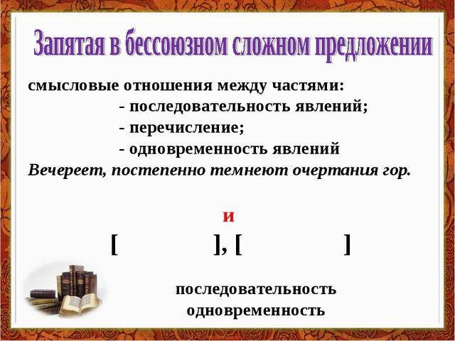 смысловые отношения между частями: - последовательность явлений; - перечи...