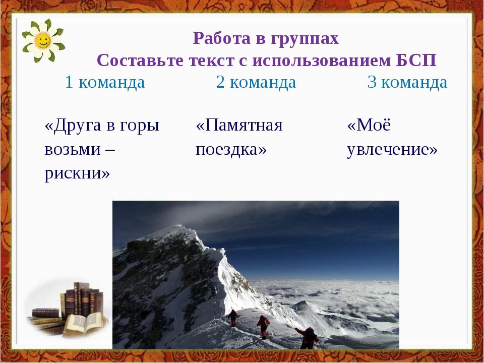 Работа в группах Составьте текст с использованием БСП 1 команда2 команда3 к...
