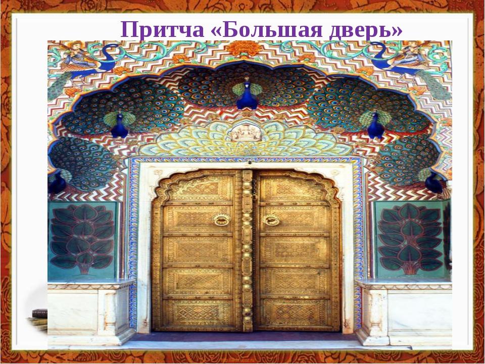 Притча «Большая дверь»