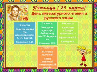 Пятница ( 25 марта) День литературного чтения и русского языка