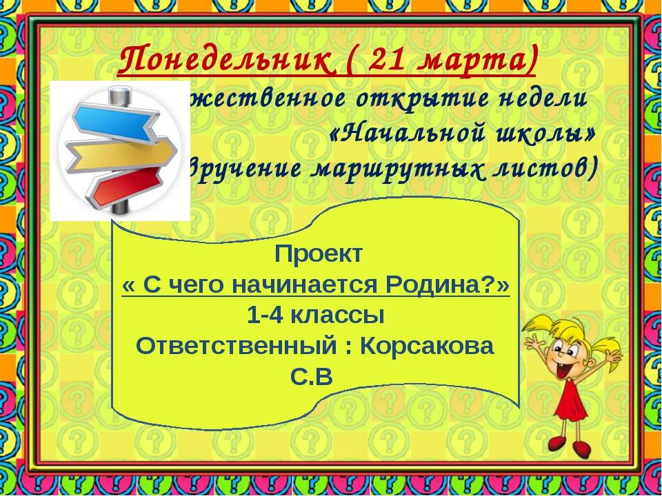 Понедельник ( 21 марта) Торжественное открытие недели «Начальной школы» (вруч...