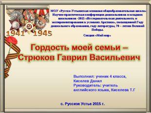 МОУ «Русско-Устьинская основная общеобразовательная школа» Научно-практическ