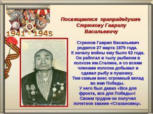 Посвящается прапрадедушке Стрюкову Гаврилу Васильевичу Стрюков Гаврил Василье