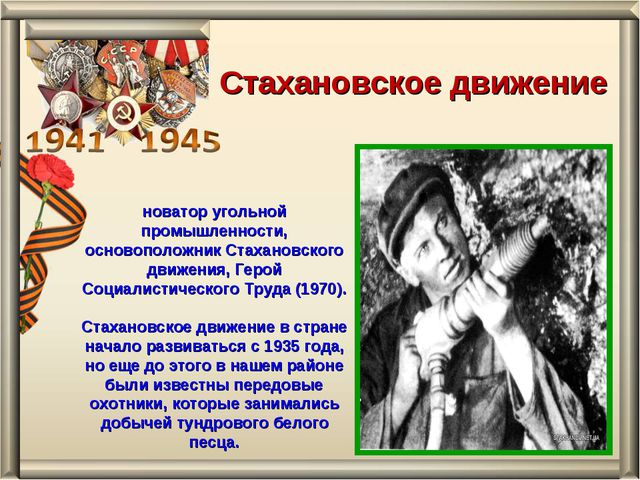 Стахановское движение Алексе́й Григо́рьевич Стаха́нов - - советский шахтёр, н...