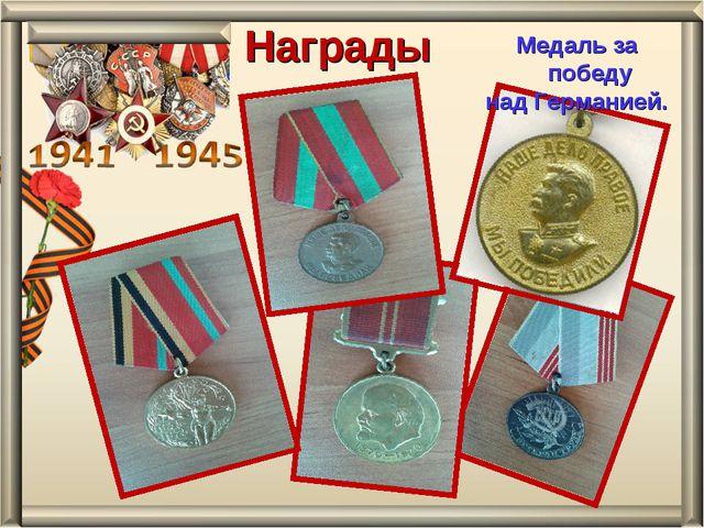Награды Медаль за победу над Германией.