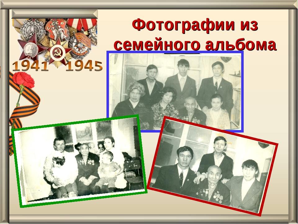 Фотографии из семейного альбома