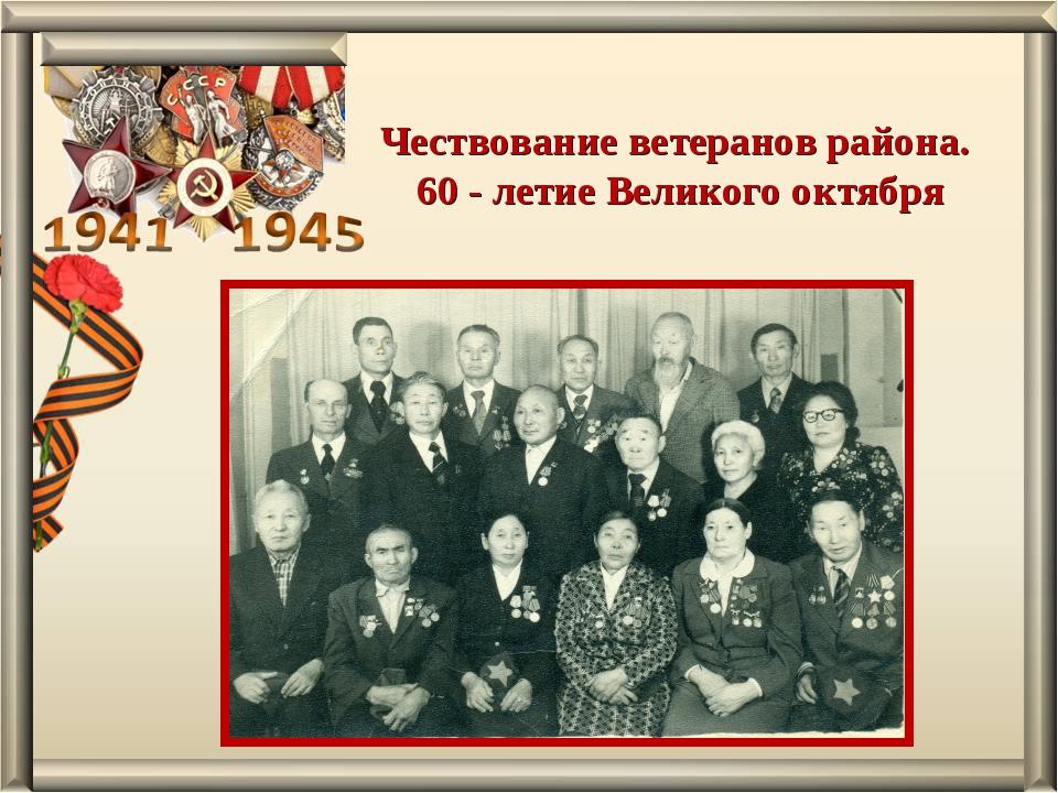 Чествование ветеранов района. 60 - летие Великого октября