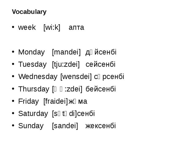 Vocabulary week[wi:k]апта Monday[mandei]дүйсенбі Tuesday[tju:zdei]...
