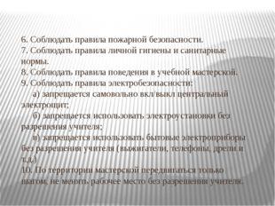 6. Соблюдать правила пожарной безопасности. 7. Соблюдать правила личной гигие