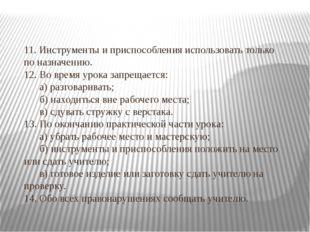 11. Инструменты и приспособления использовать только по назначению. 12. Во вр