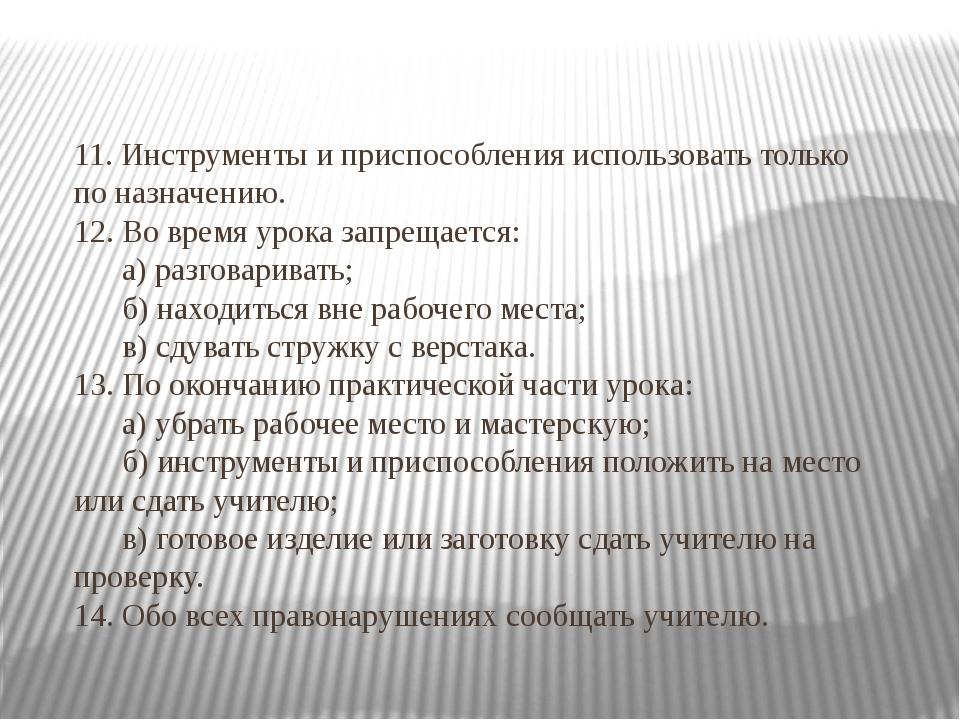 11. Инструменты и приспособления использовать только по назначению. 12. Во вр...