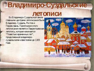 Владимиро-Суздальские летописи Во Владимиро-Суздальской земле главными центра