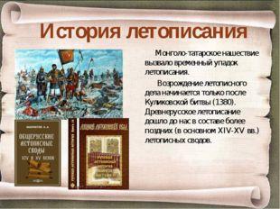 История летописания Монголо-татарское нашествие вызвало временный упадок лето