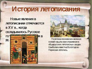 История летописания Новые явления в летописании отмечаются в XV в., когда скл