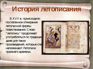 История летописания В XVII в. происходило постепенное отмирание летописной фо