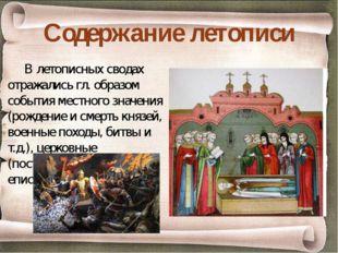 Содержание летописи В летописных сводах отражались гл. образом события местно