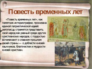 Повесть временных лет «Повесть временных лет», как памятник историографии, пр