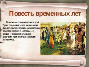 Повесть временных лет Летописцы говорят от лица всей Руси, поднимаясь над мел
