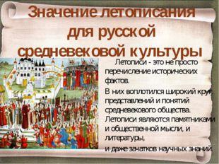 Значение летописания для русской средневековой культуры Летописи - это не про