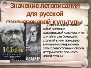 Значение летописания для русской средневековой культуры Летописи представляют