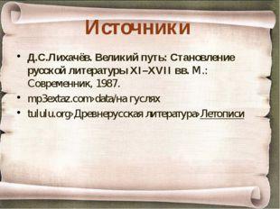 Источники Д.С.Лихачёв. Великий путь: Становление русской литературы XI–XVII в