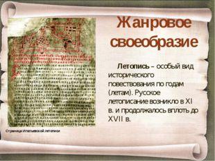 Жанровое своеобразие Страница Ипатьевской летописи Летопись – особый вид исто