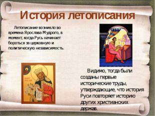 История летописания Летописание возникло во времена Ярослава Мудрого, в момен