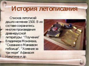 История летописания Списков летописей дошло не менее 1500. В их составе сохра